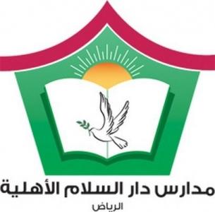 thumb_dar-alsalam_logo