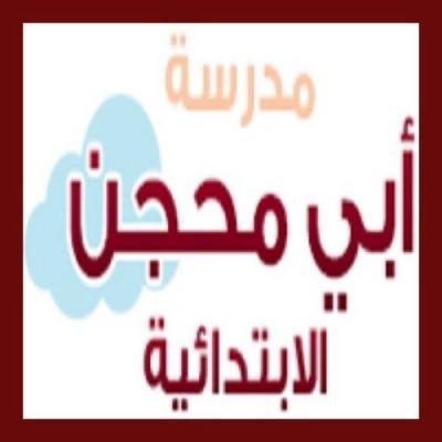thumb_Abi-Mahjen_Al-Thaqafi