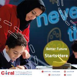 مدارس المرجان العالمية   Coral International school